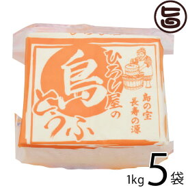 ひろし屋食品 ひろし屋の島とうふ 1kg×5個 沖縄 土産 人気 健康管理 郷土料理 イソフラボン 送料無料