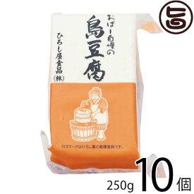 ひろし屋食品 おばー自慢の島豆腐 250g×10個 沖縄 土産 人気 健康管理 郷土料理 イソフラボン 条件付き送料無料