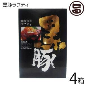 ナンポー 琉球黒豚ラフティー 400g×4箱 沖縄 土産 人気 沖縄の伝統料理ラフティ(豚の角煮)高品質の黒豚バラ肉、  送料無料