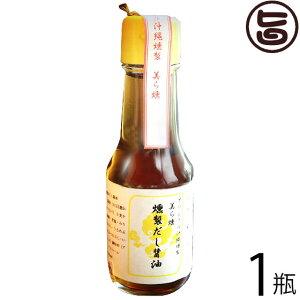 美ら燻 燻製 だし醤油 110ml×1瓶 沖縄 土産 珍しい 燻製 しょうゆ 調味料 たまごかけ醤油 だししょうゆ スモーク  送料無料