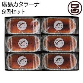 ギフト カタラーナ 70g×6個セット 広島県 人気 スイーツ プリン 条件付き送料無料
