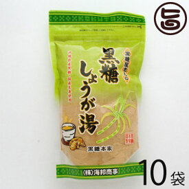 海邦商事 黒糖屋さんの黒糖しょうが湯 180g×10袋 沖縄 土産 人気 黒糖 生姜湯 体を温めたいあなたへ 送料無料