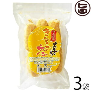 名嘉真製菓本舗 きなこの恋 ちんすこう 12個入り×3袋 沖縄 新定番 土産 人気 きな粉 大豆イソフラボン スーパーフード 送料無料