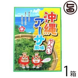 南風堂 アーサせんべい 12袋入り×1箱 沖縄 土産 人気 菓子 海藻 あおさ(アーサ)入り 送料無料