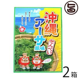 南風堂 アーサせんべい 12袋入り×2箱 沖縄 土産 人気 菓子 海藻 あおさ(アーサ)入り 送料無料