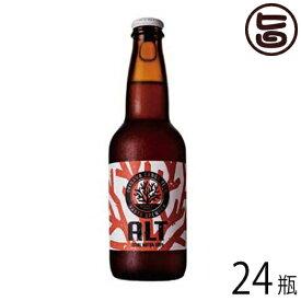 サンゴビール アルト 330ml×24瓶(1ケース) 沖縄 人気 地ビール 沖縄産 お土産 お歳暮 贈り物 贅沢 送料無料
