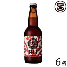 サンゴビール アルト 330ml×6瓶 沖縄 人気 地ビール 沖縄産 お土産 お歳暮 贈り物 贅沢 送料無料