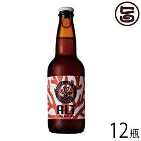 サンゴビール アルト 330ml×12瓶 沖縄 人気 地ビール 沖縄産 お土産 お歳暮 贈り物 贅沢 送料無料