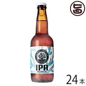 サンゴビール IPA 330ml×24瓶(1ケース) 沖縄 人気 地ビール 沖縄産 お土産 贈り物 贅沢 送料無料