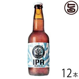サンゴビール IPA 330ml×12瓶 沖縄 人気 地ビール 沖縄産 お土産 贈り物 贅沢 送料無料