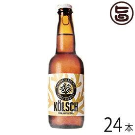 サンゴビール ケルシュ 330ml×24瓶(1ケース) 沖縄 人気 地ビール 沖縄産 お土産 贈り物 贅沢 送料無料