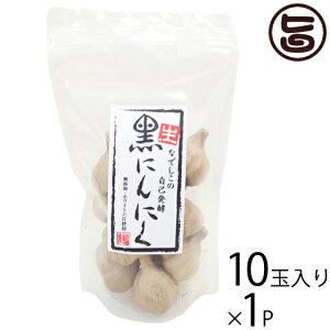 なでしこの自然食品 なでしこの自己発酵 生・黒ニンニク 10玉入り×1袋 大阪 人気 発酵自然食品 ポリフェノールアミノ酸が豊富 S−アリルシステイン 無添加 無着色 国産にんにく使用 送料無