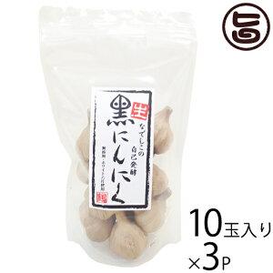 なでしこの自然食品 なでしこの自己発酵 生・黒ニンニク 10玉入り×3袋 大阪 人気 発酵自然食品 ポリフェノールアミノ酸が豊富 S−アリルシステイン 無添加 無着色 国産にんにく使用 送料無