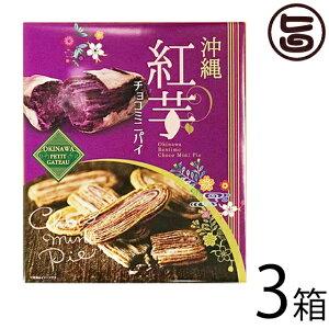 クローバーおきなわ 沖縄紅芋 チョコミニパイ 24個入り×3箱 沖縄 土産 人気 菓子 個包装 紅イモ チョコレート 条件付き送料無料