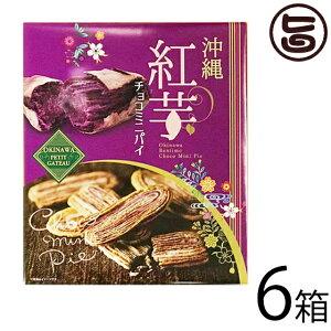 クローバーおきなわ 沖縄紅芋 チョコミニパイ 24個入り×6箱 沖縄 土産 人気 菓子 個包装 紅イモ チョコレート 条件付き送料無料