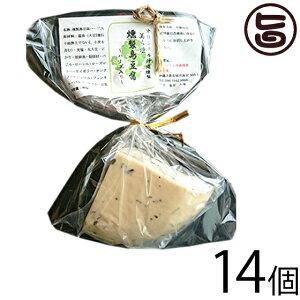 美ら燻 燻製 島豆腐 ハーブ 80g×14個 沖縄 土産 人気 島豆腐 高たんぱく チーズのような濃厚さでワインやお酒のおつまみにオススメ 条件付き送料無料
