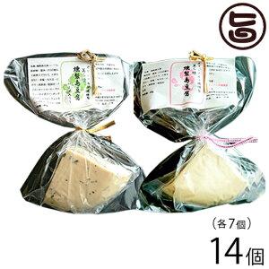 美ら燻 燻製 島豆腐 プレーン & ハーブ 80g×各7個 沖縄 土産 人気 島豆腐 高たんぱく チーズのような濃厚さでワインやお酒のおつまみにオススメ 条件付き送料無料