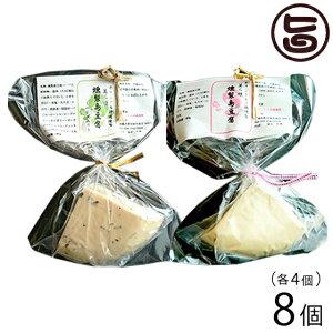美ら燻 燻製 島豆腐 プレーン & ハーブ 80g×各4個 沖縄 土産 人気 島豆腐 高たんぱく チーズのような濃厚さでワインやお酒のおつまみにオススメ 条件付き送料無料
