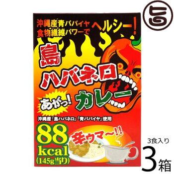 渡具知島ハバネロカレー145g×3食入×3箱沖縄土産激辛レトルトカレー刺激的なスパイスの香りカレーなのに低カロリー!送料無料