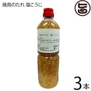 【業務用】麺素 焼鳥のたれ 塩こうじ 1L×3本 調味料 麹 兵庫 土産 付けダレ 送料無料