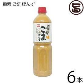 麺素 ごまぽんず 1L×6本 兵庫県 土産 人気 調味料 万能ポン酢 飽きのこない味 サラダ 鍋物 送料無料