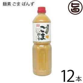 麺素 ごまぽんず 1L×12本 兵庫県 土産 人気 調味料 万能ポン酢 飽きのこない味 サラダ 鍋物 送料無料