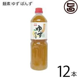 麺素 ゆずぽんず 1L×12本 兵庫県 土産 人気 調味料 万能ポン酢 飽きのこない味 サラダ 鍋物 送料無料