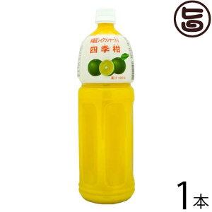 比嘉製茶 四季柑ジュース 1500ml×1本 沖縄 土産 人気 果汁100% 無糖 ドリンク フロレチン クエン酸豊富 条件付き送料無料