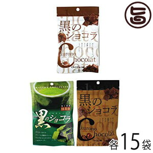 琉球黒糖 黒のショコラ 3種セット 40g×各15袋 沖縄 お土産 人気 新商品 チョコ ショコラ 黒糖 黒砂糖  送料無料