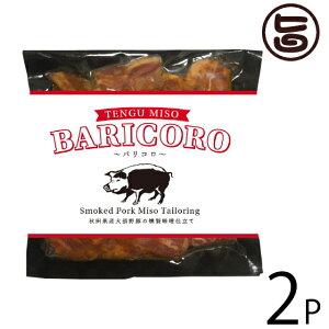 河辺農産 BARICORO バリコロ 80g×2P 無添加 秋田 土産 人気 豚肉味噌 燻製味噌使用 つまみ おかず お酒のお供に 条件付き送料無料