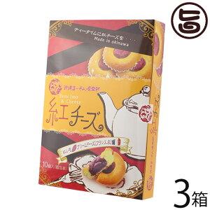 沖縄農園 まーさん堂の紅チーズケーキ 10個入り×3箱 沖縄 土産 人気 菓子 個包装 紅芋とチーズの驚きのコラボ 条件付き送料無料
