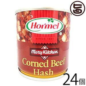 ホーメル コンビーフハッシュ (S) 170g×24缶 沖縄 土産 人気 保存食 牛肉 じゃがいも テレビでも紹介された話題の逸品 送料無料