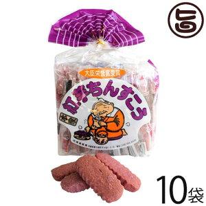 南国製菓 南国の紅芋 ちんすこう (2個入×18袋)×10袋 沖縄 土産 定番 人気 菓子 おやつ 個包装 バラまき土産にもおすすめ 条件付き送料無料