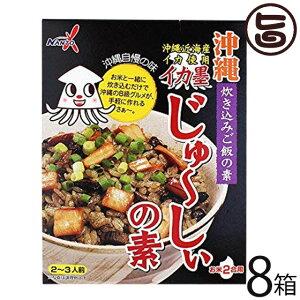 南都物産 イカ墨じゅ〜しぃの素(3〜4人前)×8箱 沖縄 土産 人気 ご飯の素 味付き 具入り パスタやリゾットなどの調味料としても 送料無料