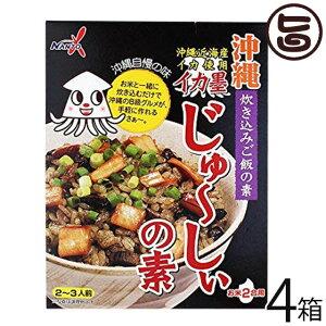 南都物産 イカ墨じゅ〜しぃの素(3〜4人前)×4箱 沖縄 土産 人気 ご飯の素 味付き 具入り パスタやリゾットなどの調味料としても 送料無料