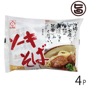 サン食品 ソーキそば 2人前×4袋 (ソーキ・だし付) 生麺 沖縄 定番 土産 人気 沖縄そば だし付き おすすめ 送料無料