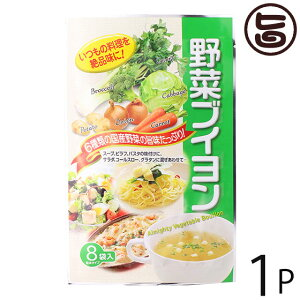 美味香 野菜ブイヨン 32g(4g×8P)×1袋 北海道 土産 人気 ブイヨン 使いやすい小分けタイプ 動物性原料 化学調味料不使用 贈り物に ご自宅用に 送料無料