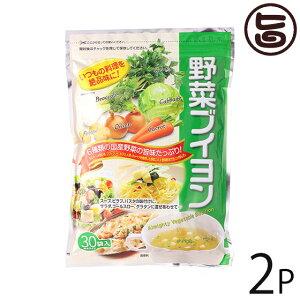 美味香 野菜ブイヨン 120g(4g×30P)×2袋 北海道 土産 人気 ブイヨン 使いやすい小分けタイプ 動物性原料 化学調味料不使用 贈り物に ご自宅用に 送料無料