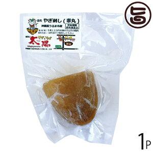 やぎとそば太陽 沖縄県産 山羊の睾丸1/2 刺身用 約100g×1P 沖縄 土産 人気 ヤギ肉 郷土料理 珍味 条件付き送料無料