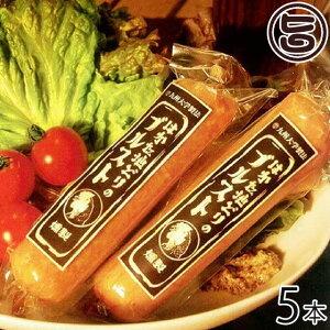 福栄組合 はかた地どりのブルスト (5本入り) 福岡県 土産 お取り寄せ 惣菜 ソーセージ 地鶏のコラーゲンで旨みを凝縮 伝統的な製法で時間をかけて作られた逸品 条件付き送料無料