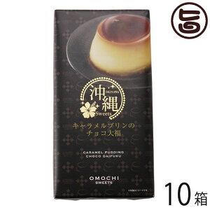 前田製菓 沖縄 キャラメルプリン チョコ大福 18個×10箱 沖縄 土産 人気 餅菓子 ホワイトチョコ 送料無料