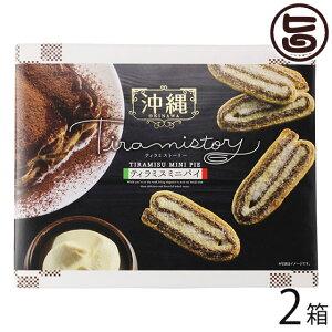 前田製菓 沖縄 ティラミスミニパイ 14個×2箱 沖縄 土産 人気 菓子 サクサク食感 送料無料
