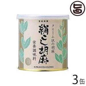 大村屋 絹こし胡麻 (白) 300g×3缶 大阪 人気 調味料 便利 使いやすいクリーム状のゴマペースト 有吉ゼミ ごまの世界 条件付き送料無料