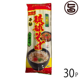 マルタケ 琉球そば 平麺 250g×30P 麺のみ 沖縄 土産 人気 郷土料理 ご自宅用に お土産に 条件付き送料無料