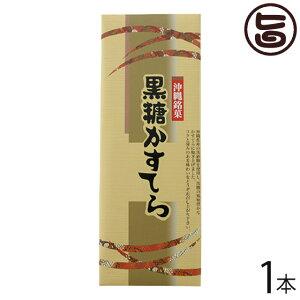 わかまつどう製菓 黒糖かすてら 1本 沖縄 土産 人気 和菓子 カステラ ご自宅用に お土産に 送料無料