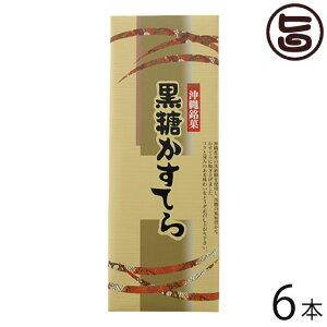 わかまつどう製菓 黒糖かすてら 6本 沖縄 土産 人気 和菓子 カステラ ご自宅用に お土産に 条件付き送料無料