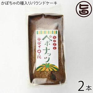 和寒シーズ わっさむペポナッツ パウンドケーキ 2本 北海道 土産 人気 国産 稀少 かぼちゃの種 ペポ ナッツ 焼き菓子 送料無料