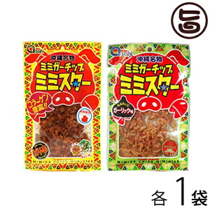 あさひ ミミガーチップ ミミスター 2種セット 各1袋 沖縄 土産 沖縄土産 豚耳 珍味 おつまみ おやつ 送料無料