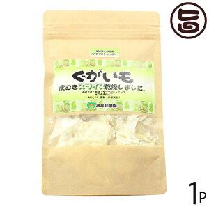 電子農園夢工房 くーが芋スライス 60g×1P 沖縄 人気 土産 野菜 乾燥皮むきスライス 送料無料