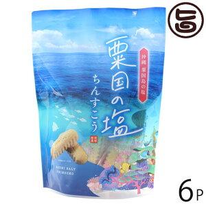 明輝 粟国の塩ちんすこう 1本×20袋入り×6袋 沖縄 人気 定番 土産 菓子 個包装 送料無料